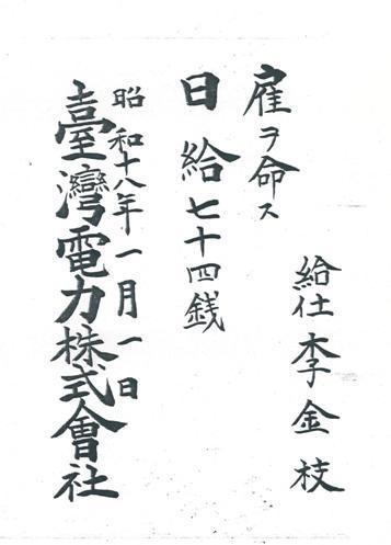 1943010100102.JPG