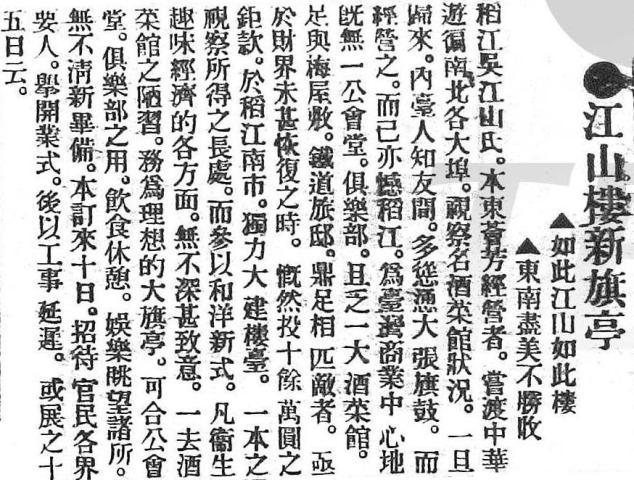 1921-11-08001.JPG