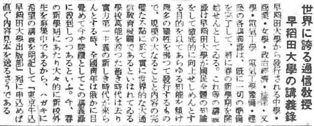 waseda1935-03-2202001.JPG