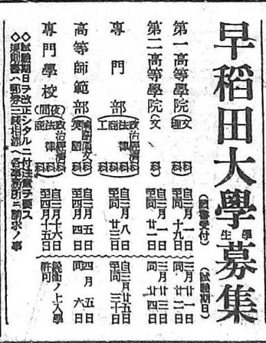 waseda1940-03-080500201.JPG