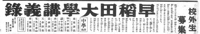 waseda1940-03-2020020001.JPG