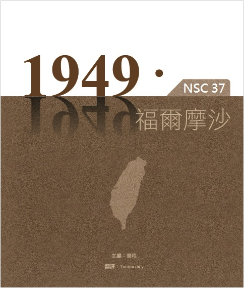 1949-Cover